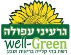 גרעיני עפולה Well Green